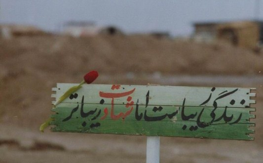 مقام شهید