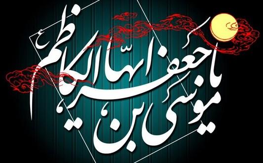 امام موسی کاظم ع