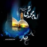 اس ام اس شهادت امام محمد تقی ( علیه السلام )