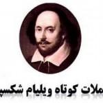 جملات کوتاه ویلیام شکسپیر
