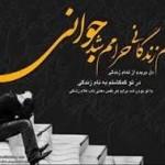جوانی در شعر فارسی