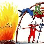 اس ام اس و جوک های خنده دار چهارشنبه سوری ۹۴