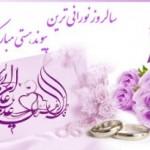 اس ام اس سالروز ازدواج حضرت علی (ع) و حضرت فاطمه (س)