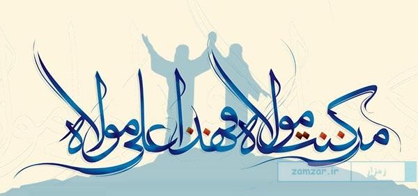 اس ام اس های تبریک عید غدیر