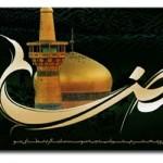 اس ام اس شهادت امام رضا(سلام الله علیه)