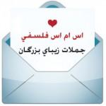 اس ام اس های فلسفی (بهمن ماه)