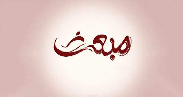 متن های زیبا ویژه عید مبعث پیامبر (ص)