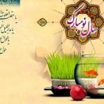 اس ام اس تبریک نوروز ۹۴