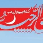 رجب یعنی اشک توبه در قنوت / خواندنش با نام غفار الذنوب