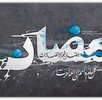 پیامک آغاز ماه رمضان