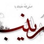 پیامک وفات حضرت زینب (سلام الله علیها)