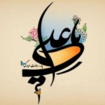 زیباترین جمله های روز پدر و تولد امام علی (ع)