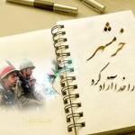 اس ام اس فتح و آزادسازی خرمشهر (۳ خرداد ۱۳۶۱)