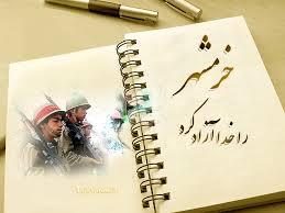فتح و آزادسازی خرمشهر