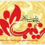 پیامک روز پرستار و ولادت حضرت زینب(سلام الله علیها)