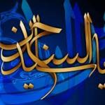 اس ام اس تبریک ولادت امام سجاد(ع)