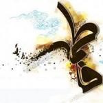 پیامک روز شهادت حضرت فاطمه (سلام الله علیها)