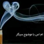 جدیدترین اس ام س ها و جملات سیگاری
