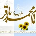 اس ام اس تبریک ولادت امام محمد باقر(علیه السلام)