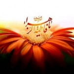 اشعار ولادت حضرت زهرا (سلام الله علیها)