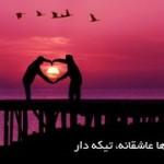پیامک تیکه دار (بهمن ماه)