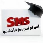 پیامک روز دانشجو