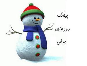 پیامک روزهای برفی