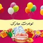 پیام هایی برای تبریک تولد