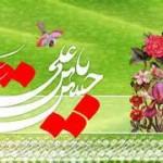 پیامک های جدید و زیبا بمناسبت میلاد امام حسن مجتبی(ع)