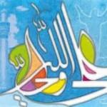 اس ام اس عید غدیر