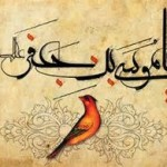 پیامک شهادت امام موسی کاظم (سلام الله علیه)