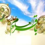 اس ام اس و پیامک ولادت امام محمد باقر (ع)