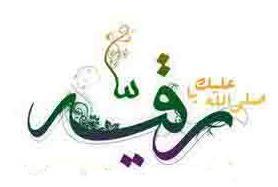 ولادت حضرت رقیه علیها السلام