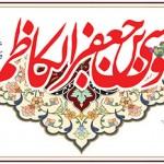 متن تبریک ولادت امام موسی کاظم(ع)