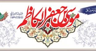 اس ام اس ولادت امام موسی کاظم(ع)