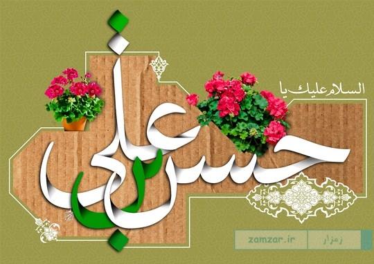 دل نوشته های میلاد امام مجتبی (ع)