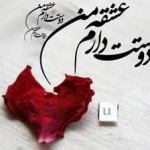 عاشق شده ام بر تو ! تدبیر چه فرمایی؟