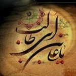 پیشنهاد ناب امیرالمومنین علی(ع) برای مدیریت روزگار