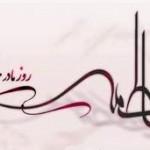 پیامک ولادت حضرت فاطمه الزهرا(سلام الله علیها) و روز مادر