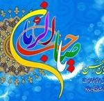 جمله های زیبا درباره امام زمان (سلام الله علیه)