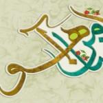 ۱۴ سخن زیبا از امام رضا (سلام الله علیه)