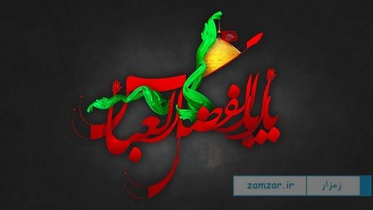 عباس بن علی علیه السلام