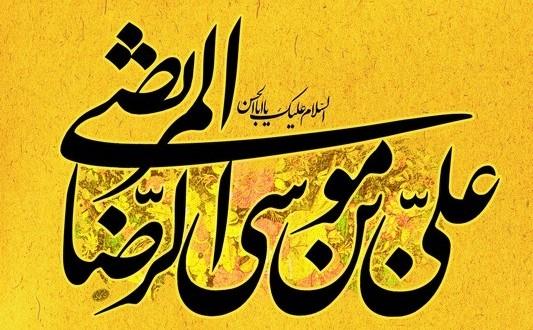 میلاد امام علی بن موسی الرضا (ع)