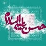 سخنان حکمت آموز امام مجتبی علیه السلام