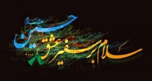 سلام بر سفیر حسین