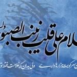 دلنوشته ها و اشعار رحلت زینب کبری (س)