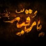 مرثیه ی مظلومیت حضرت رقیه(سلام الله علیها)