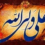 شعرهای زیبا برای عید غدیر خم