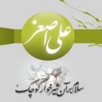 متن مداحی درباره علی اصغر