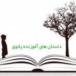 داستان های آموزنده جدید